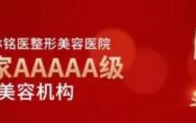 铭医整形于钧董事长与袁小琛总裁受邀出席2021年吉林省企业家春节联欢晚会